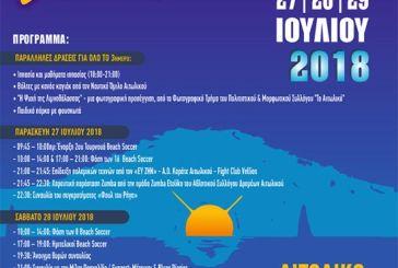 Το πρόγραμμα του 2ου Lagoon Festival στο Αιτωλικό