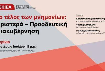 """Κουβέλης και Κουρουμπλής θα μιλήσουν στο Αγρίνιο για """"Αριστερά-Προοδευτική Διακυβέρνηση"""""""