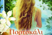 «Πορτοκάλι και γιασεμί»- Το νέο μυθιστόρημα της συμπατριώτισσας μας Φωτεινής Σκανδαλή