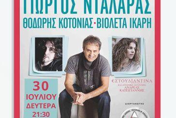 Τη Δευτέρα η μεγάλη συναυλία του Γιώργου Νταλάρα στην Αμφιλοχία