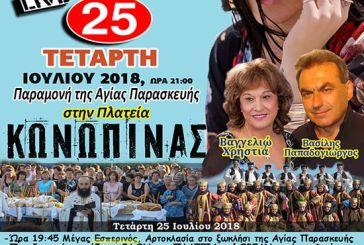 Η Ιουλία Καλλιμάνη τραγουδά στην Κωνωπίνα την Τετάρτη 25 Ιουλίου