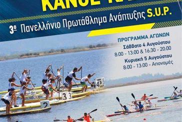 22ο Πανελλήνιο Πρωτάθλημα Ανάπτυξης Canoe – Kayak & 3ο SUP στην Κλείσοβα Μεσολογγίου