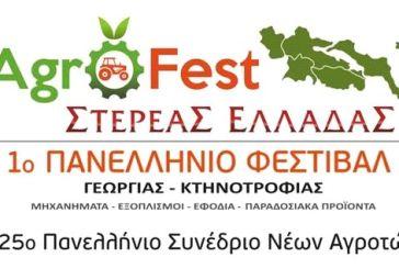 AGROfest Στερεάς Ελλάδας: 1ο Πανελλήνιο Φεστιβάλ Γεωργίας & Κτηνοτροφίας στη Λιβαδειά