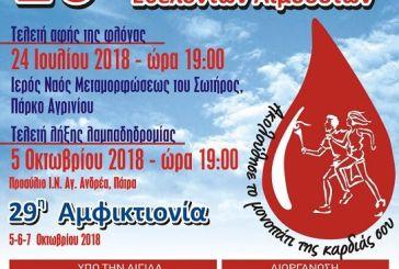 Λαμπαδηδρομία Εθελοντών Αιμοδοτών: Ακυρώνονται οι εορταστικές εκδηλώσεις για την αφή στο Αγρίνιο