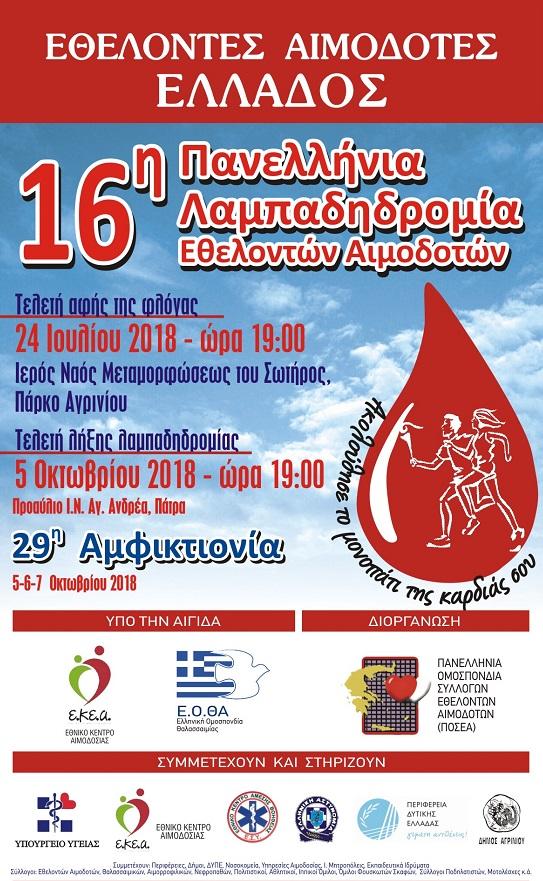 aimodotes-16-lampadiodromia