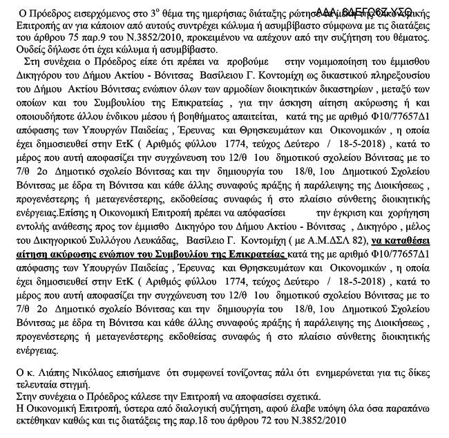 aitisi-dimou-aktiou-vonitsas-sygxonefsi (3)