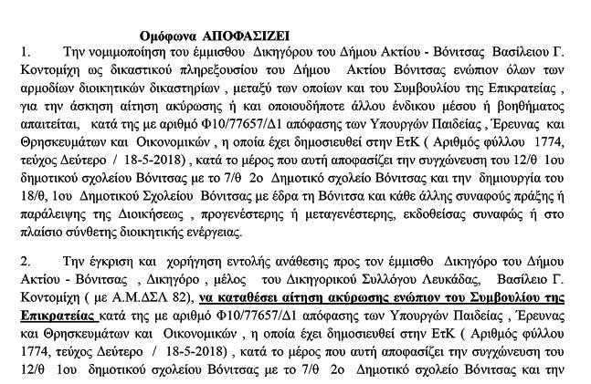 aitisi-dimou-aktiou-vonitsas-sygxonefsi (4)