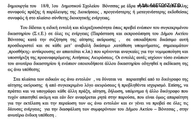 aitisi-dimou-aktiou-vonitsas-sygxonefsi (5)