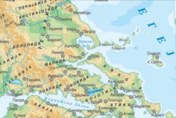 Ο χάρτης της Αρχαίας Αιτωλίας & Ακαρνανίας σε σχολικό βιβλίο των Σκοπίων