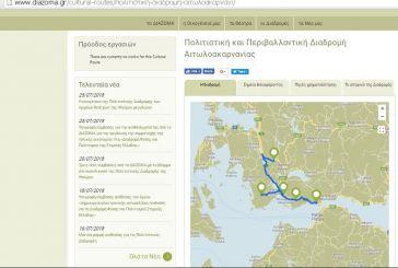 Θέλετε τουρίστες από το αεροδρόμιο του Ακτίου στην Αιτωλοακαρνανική ενδοχώρα; Φτιάξτε την πολιτιστική διαδρομή
