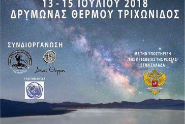 12η Πανελλήνια Εξόρμηση Ερασιτεχνών Αστρονόμων στον Δρυμώνα Θέρμου