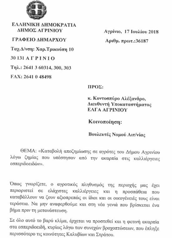 epistoli-dimou-akarpia (1)
