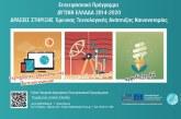 Χρηματοδοτική ενίσχυση σχεδίων έρευνας, ανάπτυξης και καινοτομίας στην Περιφέρεια