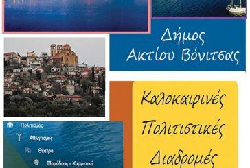 Οι εκδηλώσεις του καλοκαιριού στον Δήμο Ακτίου – Βόνιτσας