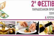 Περίπτερο αγροδιατροφικών προϊόντων του Επιμελητηρίου Αιτωλοακαρνανίας σε φεστιβάλ στο Κατάκολο