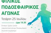 Ποδοσφαιρικός αγώνας κατά των ναρκωτικών στο Αγρίνιο