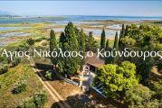 Άγιος Νικόλαος ο Κούνδουρος στο Αιτωλικό (βίντεο)