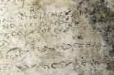Επίσημο: Στην πήλινη πλάκα της Ολυμπίας είναι όντως το παλαιότερο απόσπασμα της Οδύσσειας