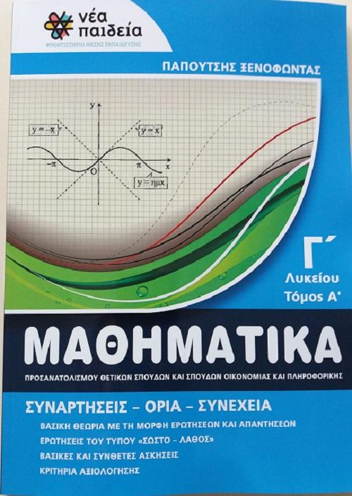 paideia-vohthhmata-6