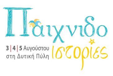 """«Παιχνιδοϊστορίες"""" το τριήμερο 3-5 Αυγούστου στη Ναύπακτο"""