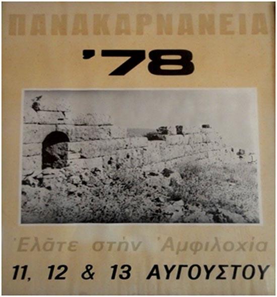 panakarnaneia-2018 (2)