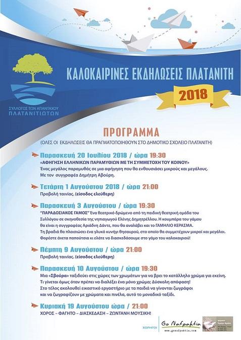 platanitis_2018_dante