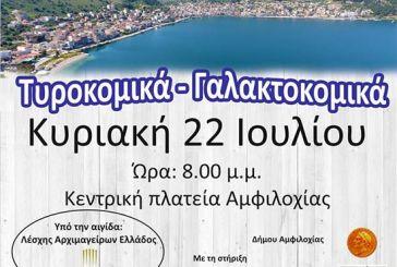 Live από την παραλία της Αμφιλοχίας η Γιορτή Ανάδειξης & Προώθησης Τοπικών Προϊόντων