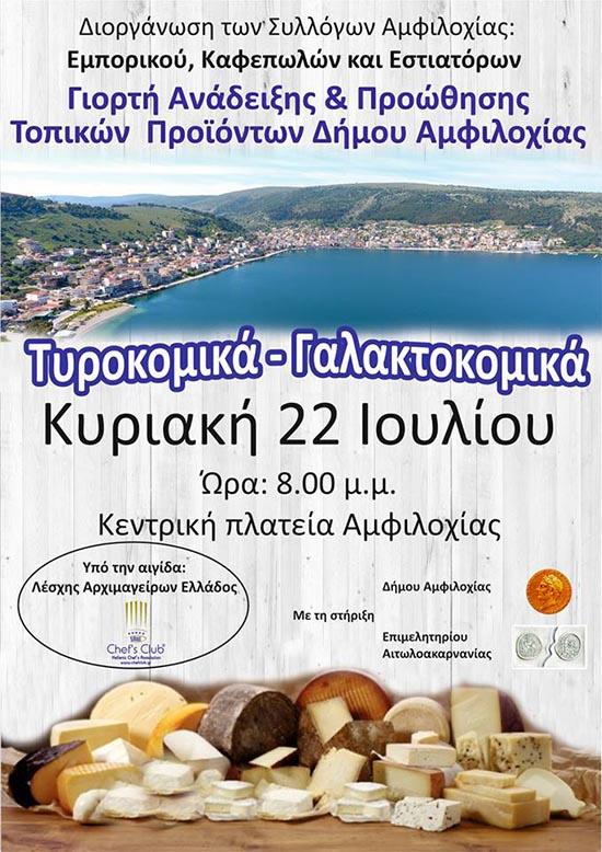 proothisi-topikon-proionton-amfilochia