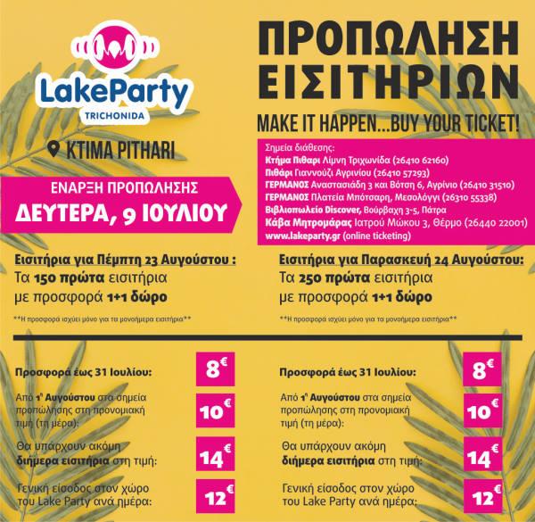 propolisi-eisitirion-lake-party