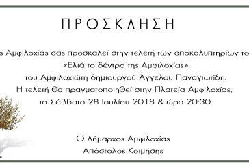 """Το Σάββατο τα αποκαλυπτήρια του έργου «Ελιά το δέντρο της Αμφιλοχίας"""""""