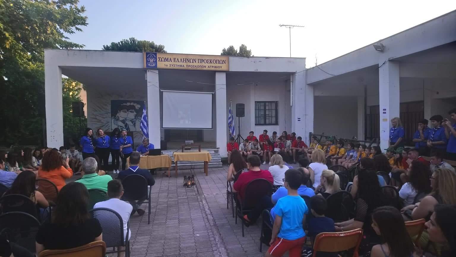Η πυρά λήξης των Προσκόπων στο Αγρίνιο (φωτο)