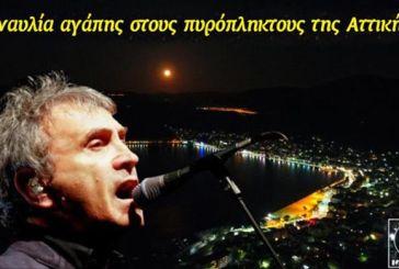 30 Ιουλίου: Στους πυρόπληκτους της Αττικής τα έσοδα της συναυλίας του Γ. Νταλάρα στην Αμφιλοχία