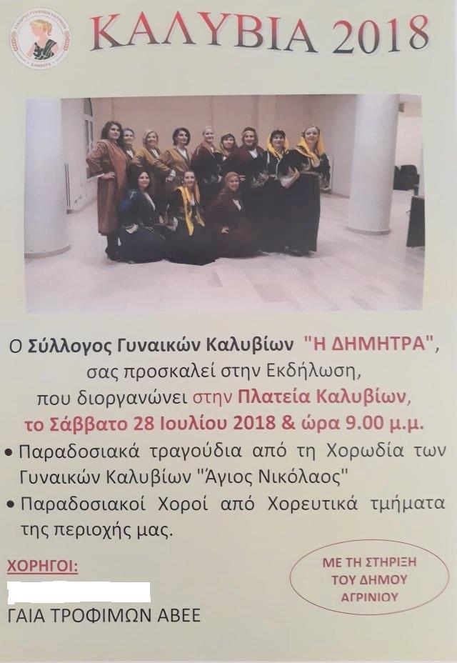 syllogos_gynaikon_ekdiloshi_plateia