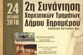 2η συνάντηση χορευτικών τμημάτων Δήμου Ξηρομέρου στην παραλία Αστακού