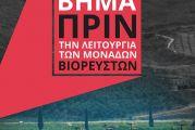"""Ανοιχτή συνέλευση της πρωτοβουλίας πολιτών «Λιμνοθάλλαζα"""" στο Μεσολόγγι"""