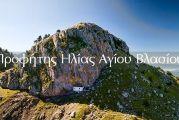 Το ξωκλήσι του Προφήτη Ηλία στον Άγιο Βλάσιο  και η καταπληκτική θέα του (βίντεο)