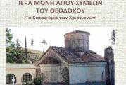 """8 Αυγούστου στο Μεσολόγγι η παρουσίαση του βιβλίου «Ιερά Μονή Αγίου Συμεών του Θεοδόχου"""""""
