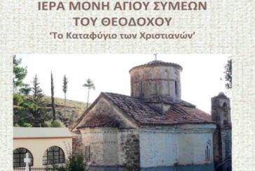 8 Αυγούστου στο Μεσολόγγι η παρουσίαση του βιβλίου «Ιερά Μονή Αγίου Συμεών του Θεοδόχου»