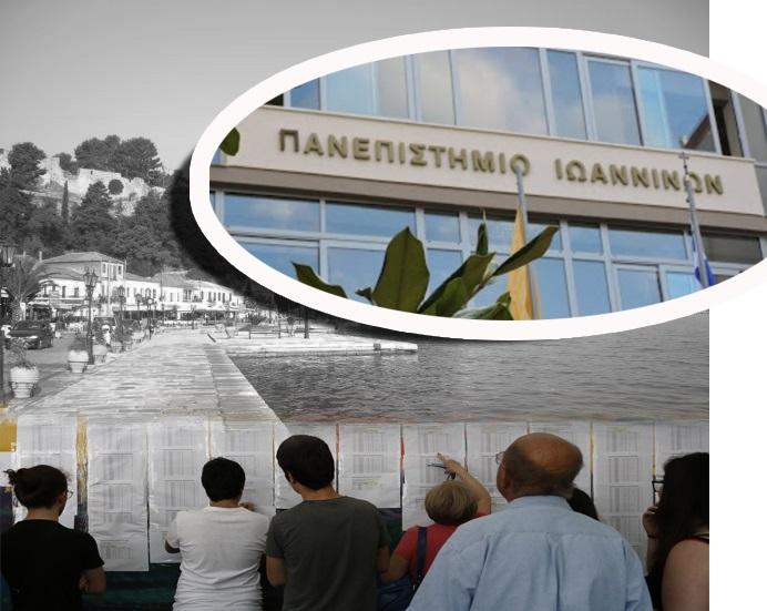 Βόνιτσα: μητέρα δύο παιδιών και εργαζόμενη μπήκε στο Παιδαγωγικό του Πανεπιστημίου Ιωαννίνων!