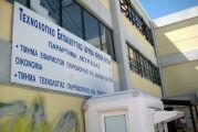 """«Ιδρύεται, αλλά δεν λειτουργεί άμεσα νέο τμήμα ΤΕΙ στη Λευκάδα"""""""
