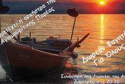 Μουσική Βαρκαρόλα και 4η Γιορτή Ψαριού Αμβρακικού Κόλπου στην παραλία της Βόνιτσας