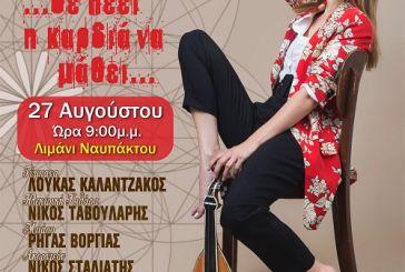 Συναυλία με τη Γεωργία Νταγάκη στο λιμάνι της Ναυπάκτου
