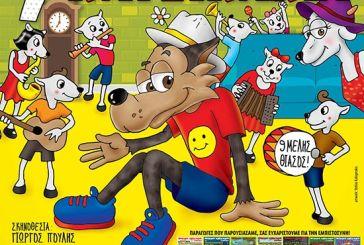 """Η παιδική παράσταση «Ο λύκος και τα επτά κατσικάκια"""" στο Αγρίνιο"""