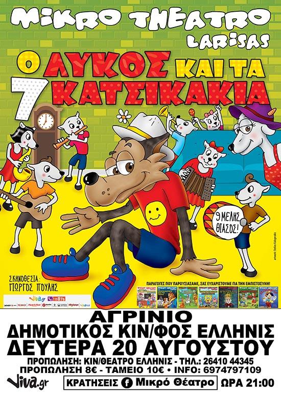 """Η παιδική παράσταση """"Ο λύκος και τα επτά κατσικάκια"""" στο Αγρίνιο"""