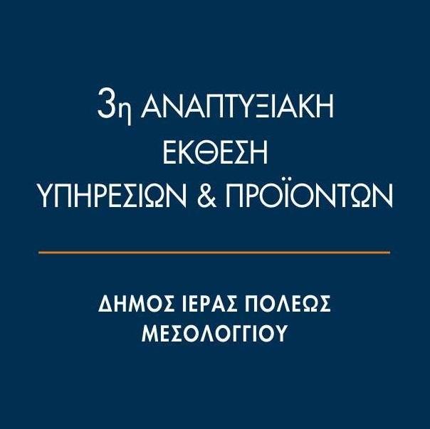 Δήμος Αγρινίου: πρόσκληση σε επιχειρήσεις για την 3η Αναπτυξιακή Έκθεση Μεσολογγίου
