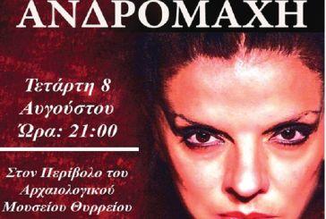 «Ανδρομάχη» του Ευριπίδη στο Αρχαιολογικό Μουσείο Θυρρείου