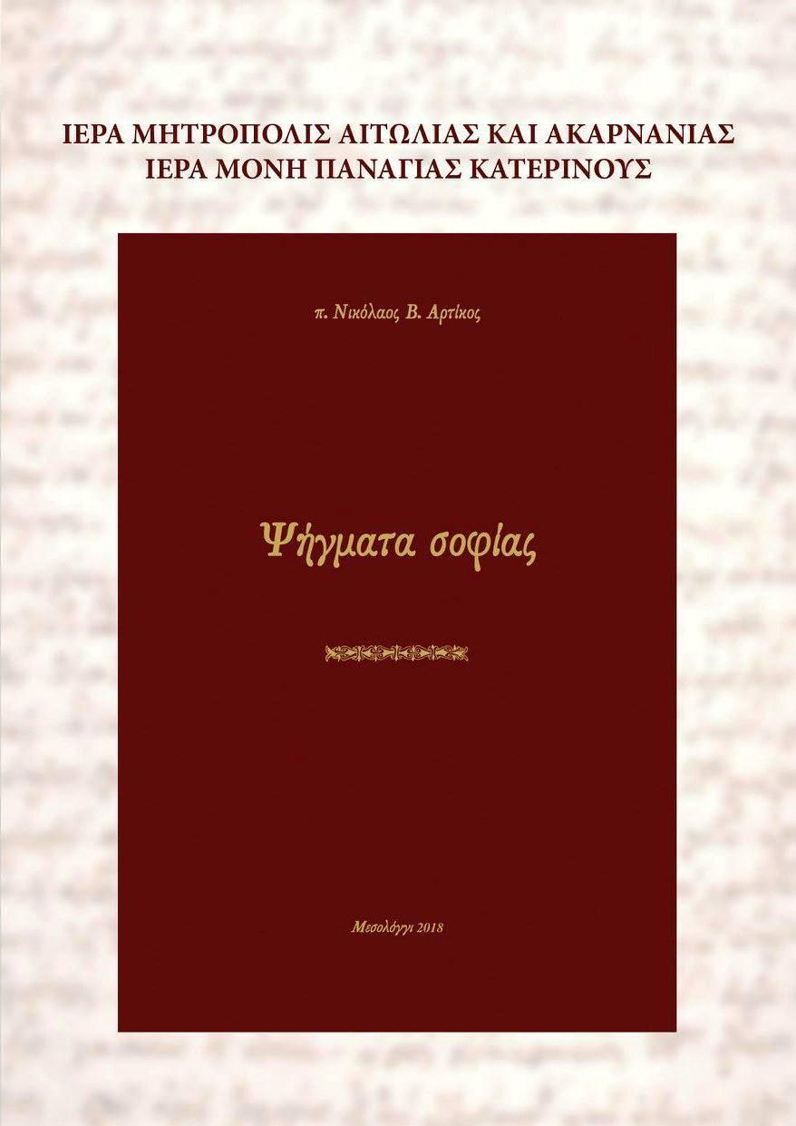 Βιβλιοθήκη – Κειμηλιοθήκη εις μνήμην του π. Νικολάου Αρτίκου  στην Ιερά Μονή Παναγίας Κατερινούς
