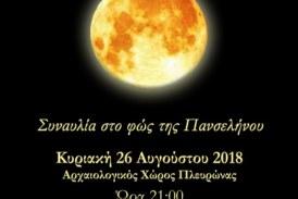 Συναυλία υπό το φως της Πανσελήνου στον Αρχαιολογικό χώρο Πλευρώνας