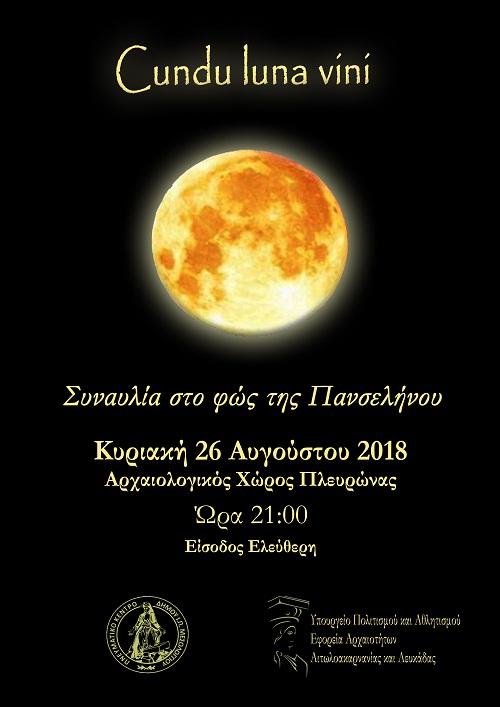 «Cundu Luna Vini»: Δωρεάν μετακίνηση από το Μεσολόγγι στην Πλευρώνα για την συναυλία