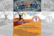 2ο Τουρνουά Basketball 3on3 από τις 6 έως τις 10 Αυγούστου στη Βόνιτσα